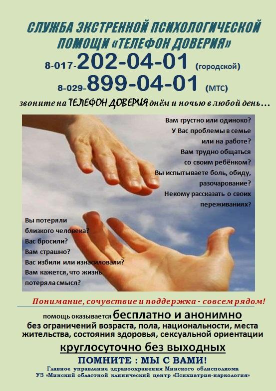 служба псих помощи