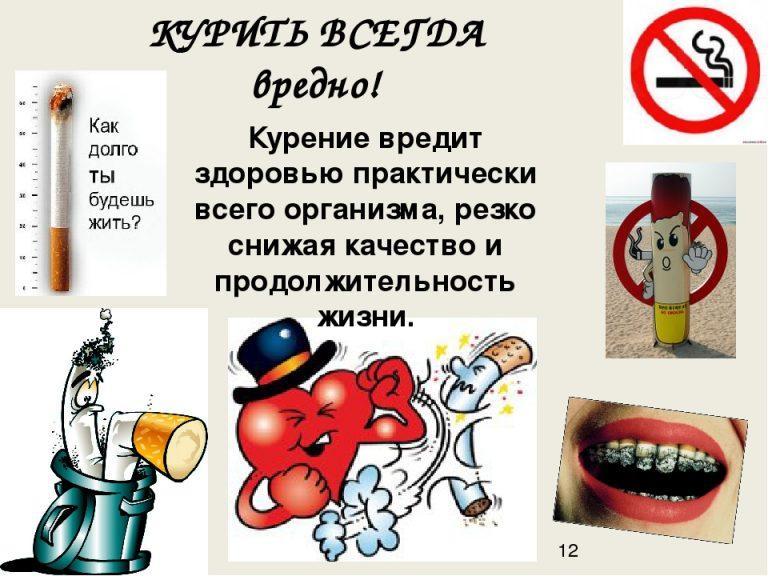Аудио лекция о вреде курения