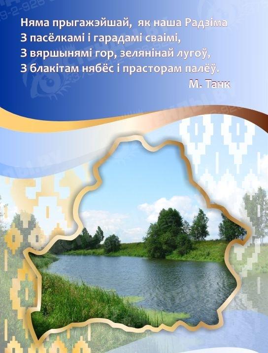 20915_Stend_Simvolika_golubih_tonah_6-800x800